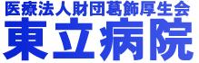 医療法人財団葛飾厚生会 東立病院